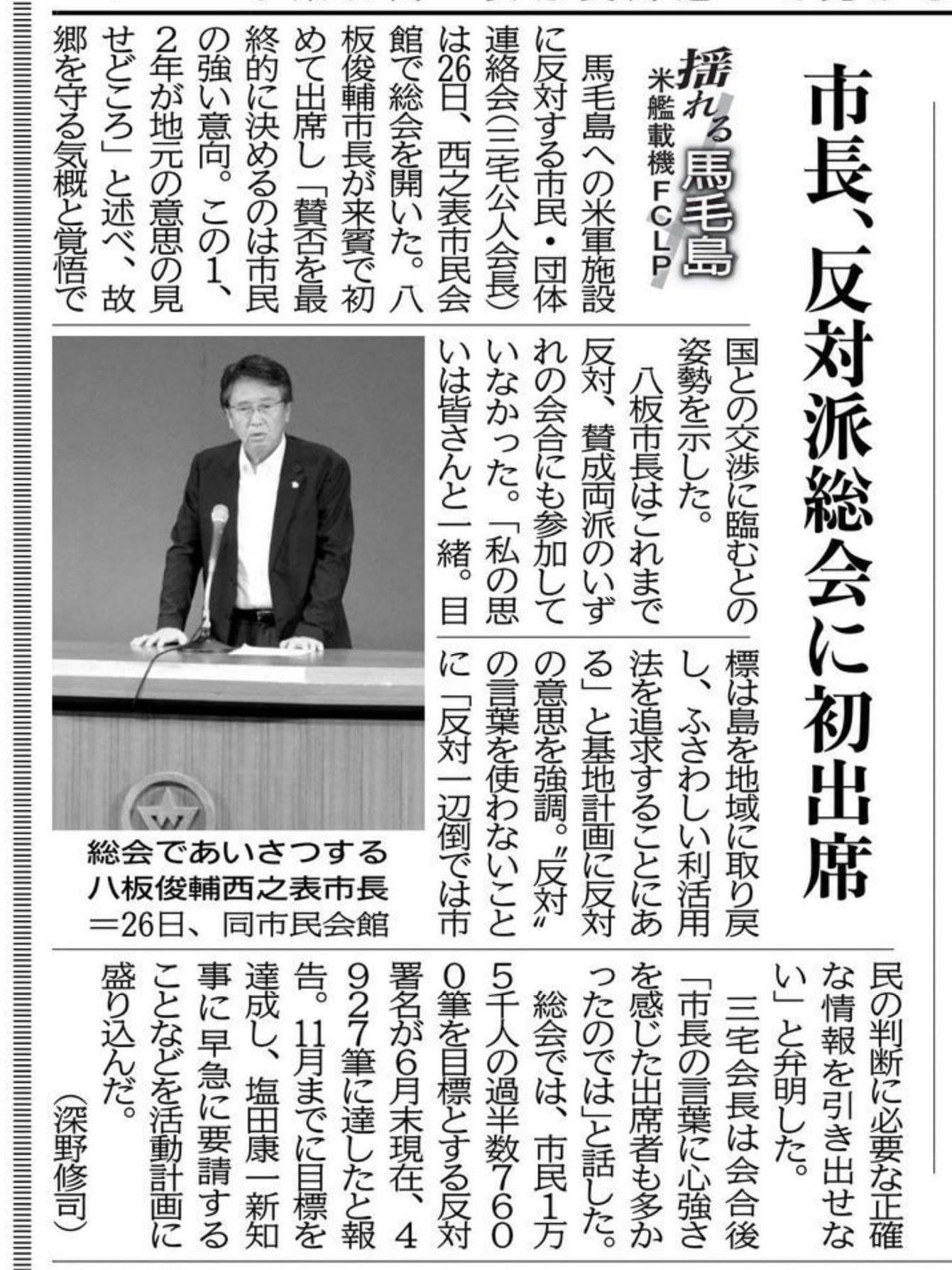 西日本新聞2020 07271
