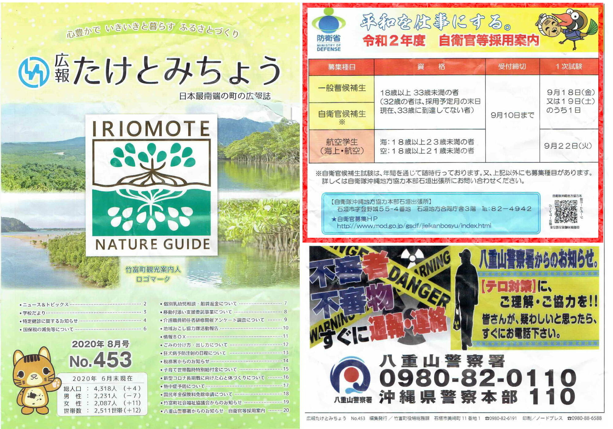 竹富町広報No453 2020年8月号