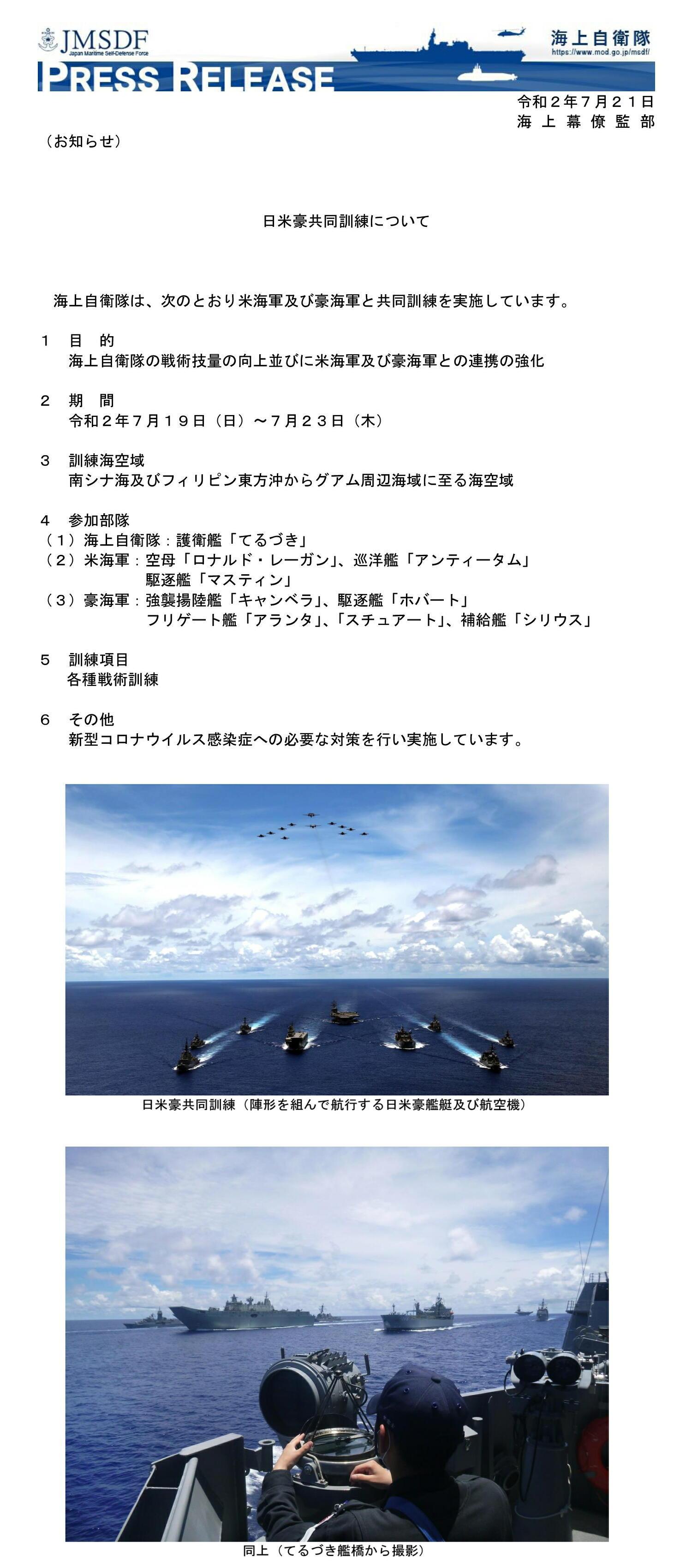 海自プレスリリース2020 0721 日米豪共同訓練