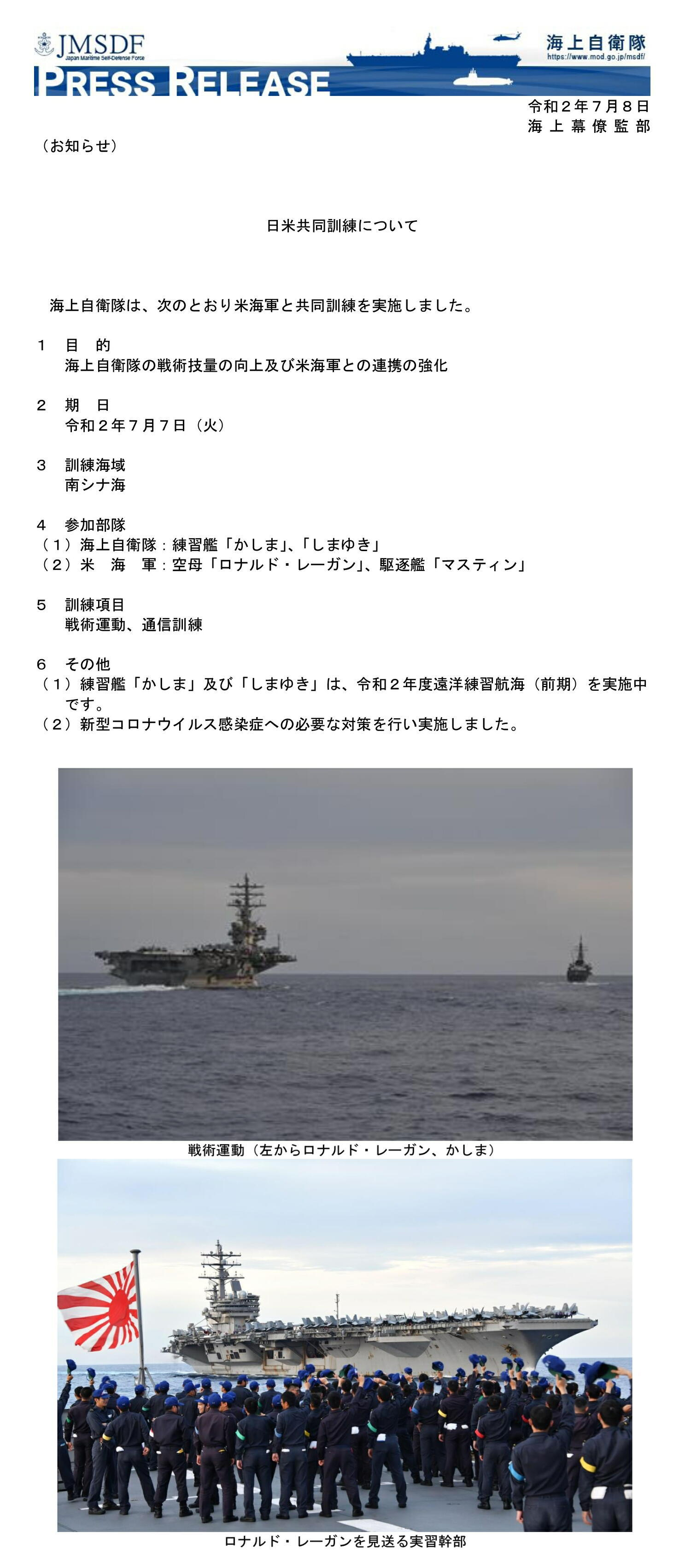 海自プレスリリース2020 0708 日米共同訓練