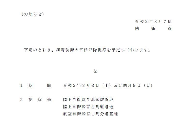 防衛省お知らせ2020 0807
