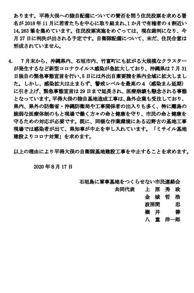 市民連絡会要請書2020 0817 02