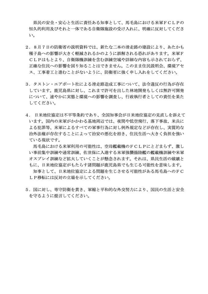鹿児島県知事宛要請文02