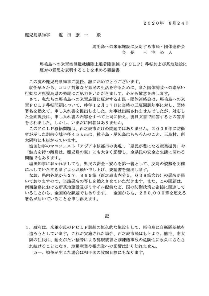 鹿児島県知事宛要請文01