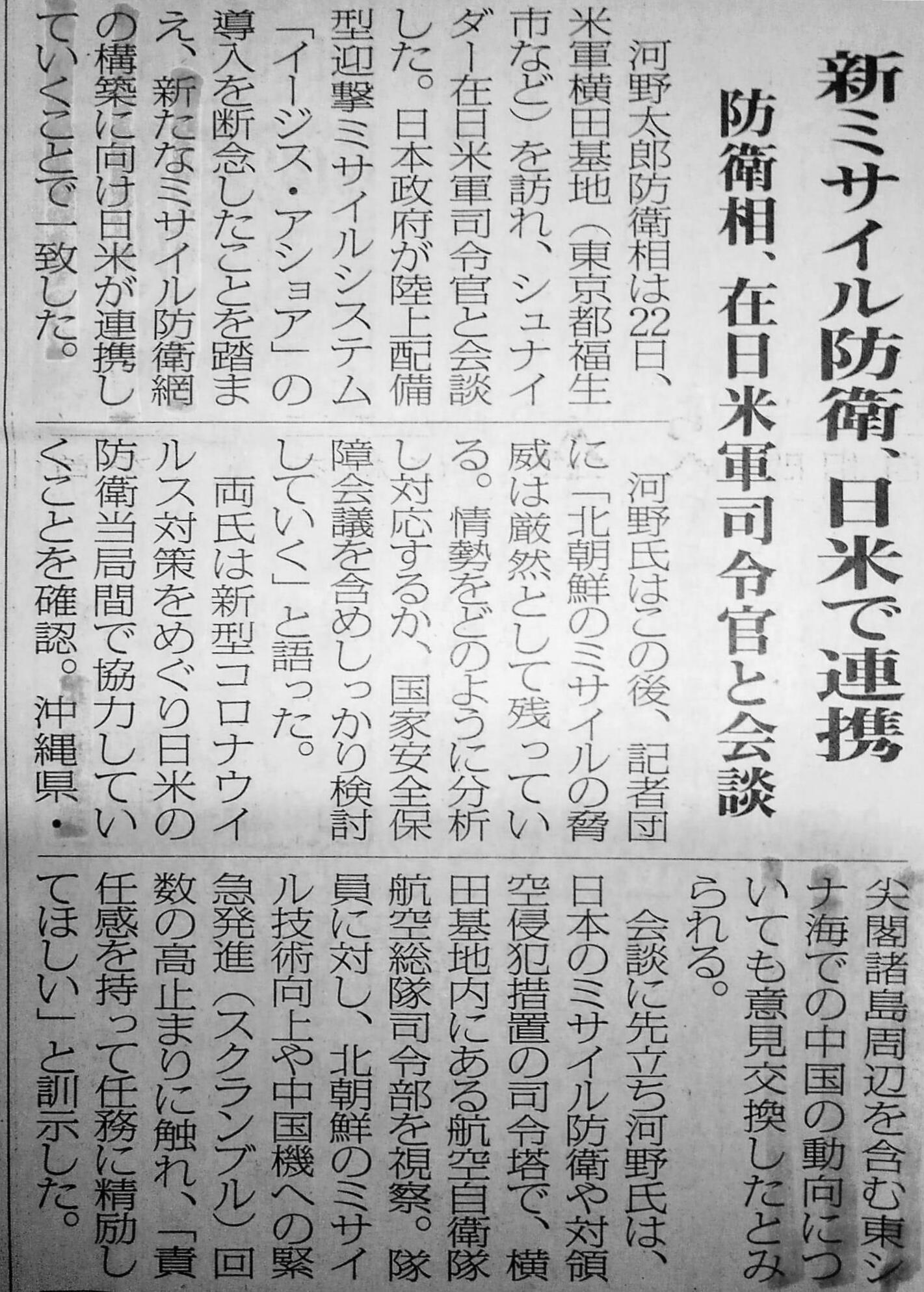 miyakomainichi2020 08231