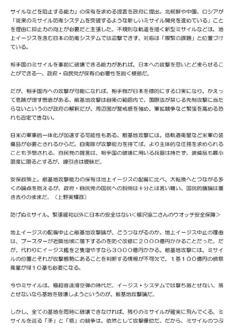 8月27日東京新聞0002