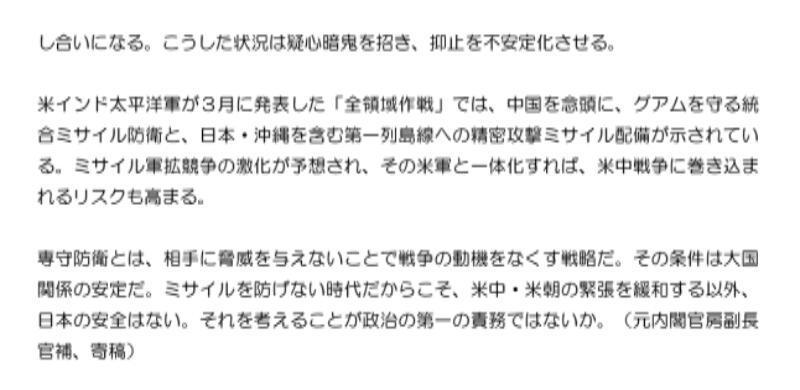 8月27日東京新聞0003