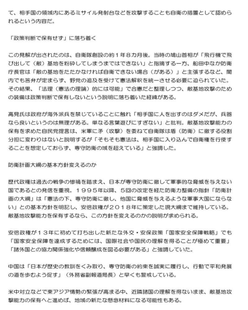 8月27日東京新聞0005
