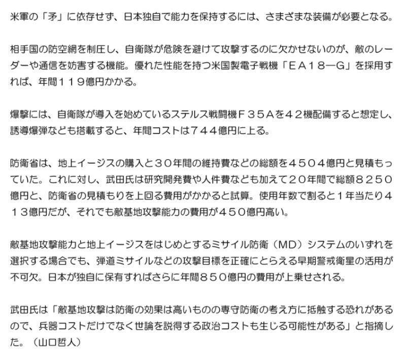 8月27日東京新聞0008