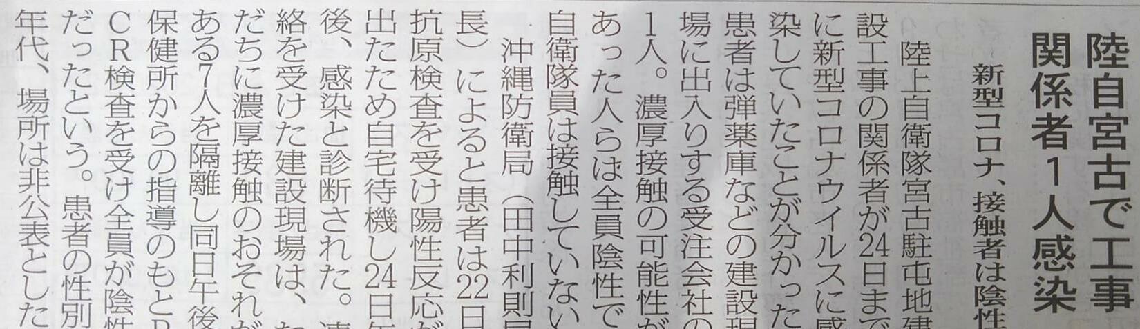 miyakomainichi2020 08291