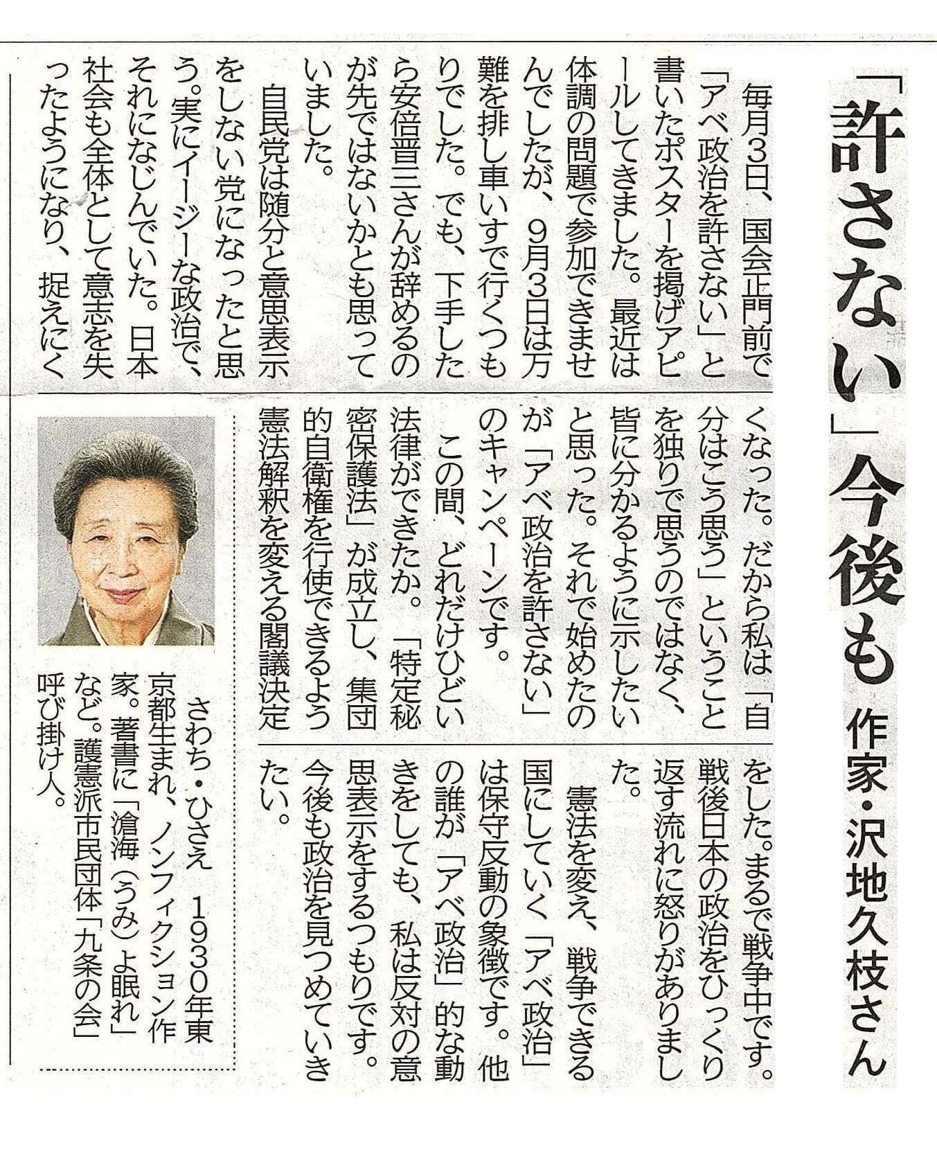北海道新聞2020 08291