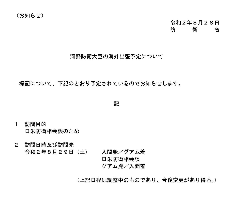 防衛省お知らせ2020 0828 01