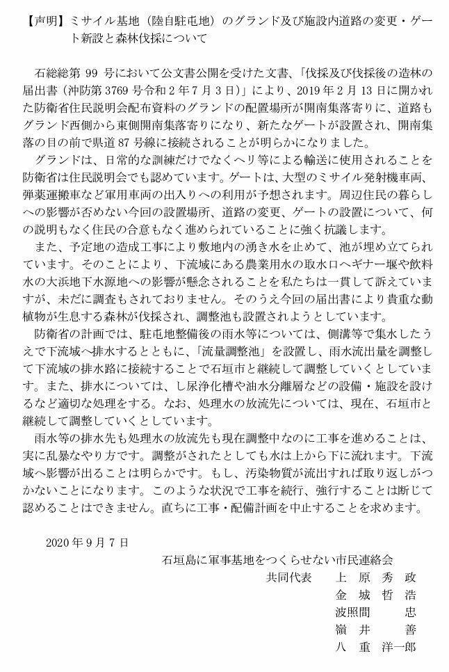 市民連絡会声明2020 0907
