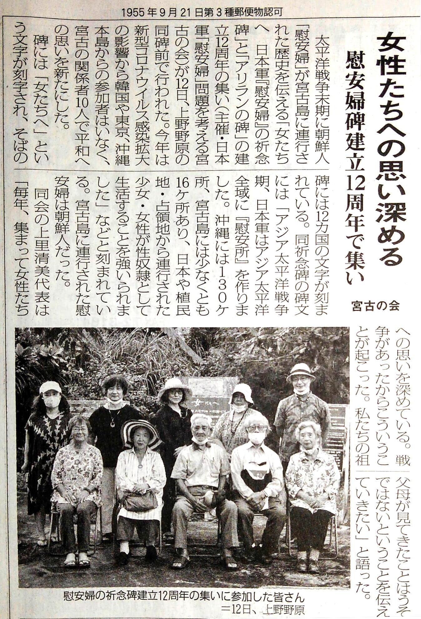 miyakomainichi2020 09161