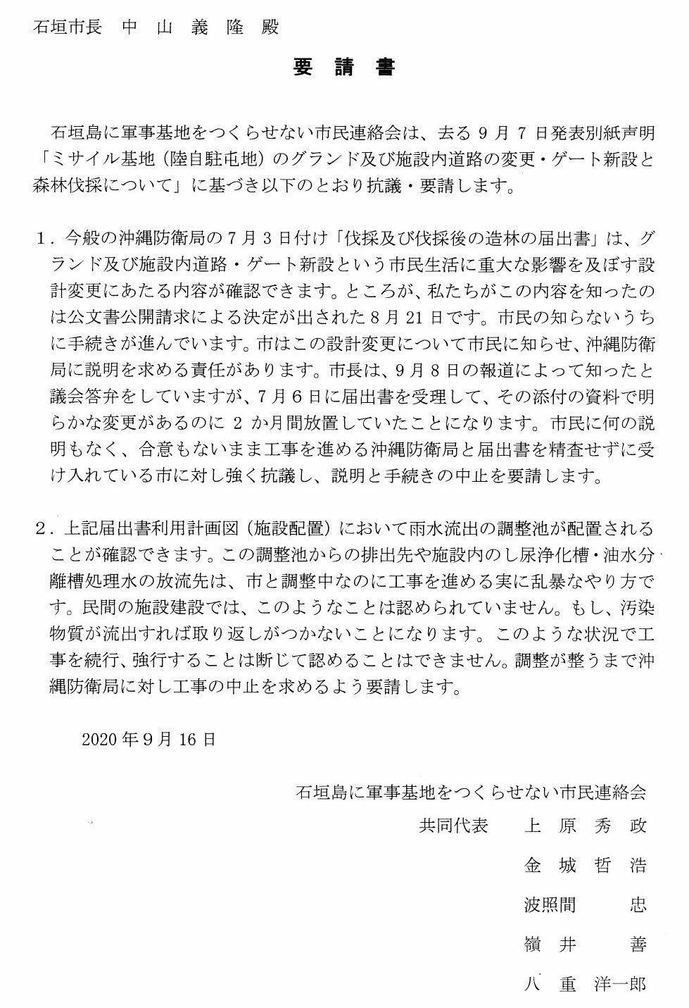 2020 0916中山市長あて要請書