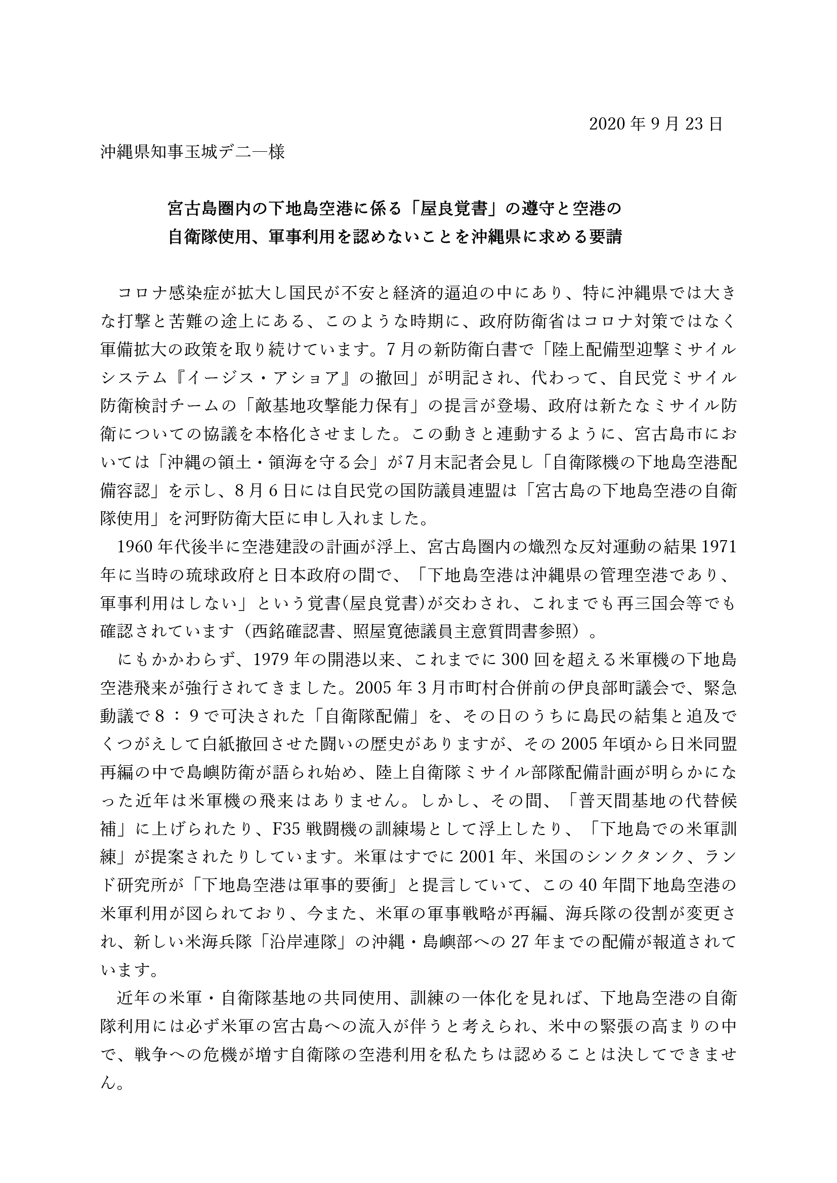 知事要請文200923用01
