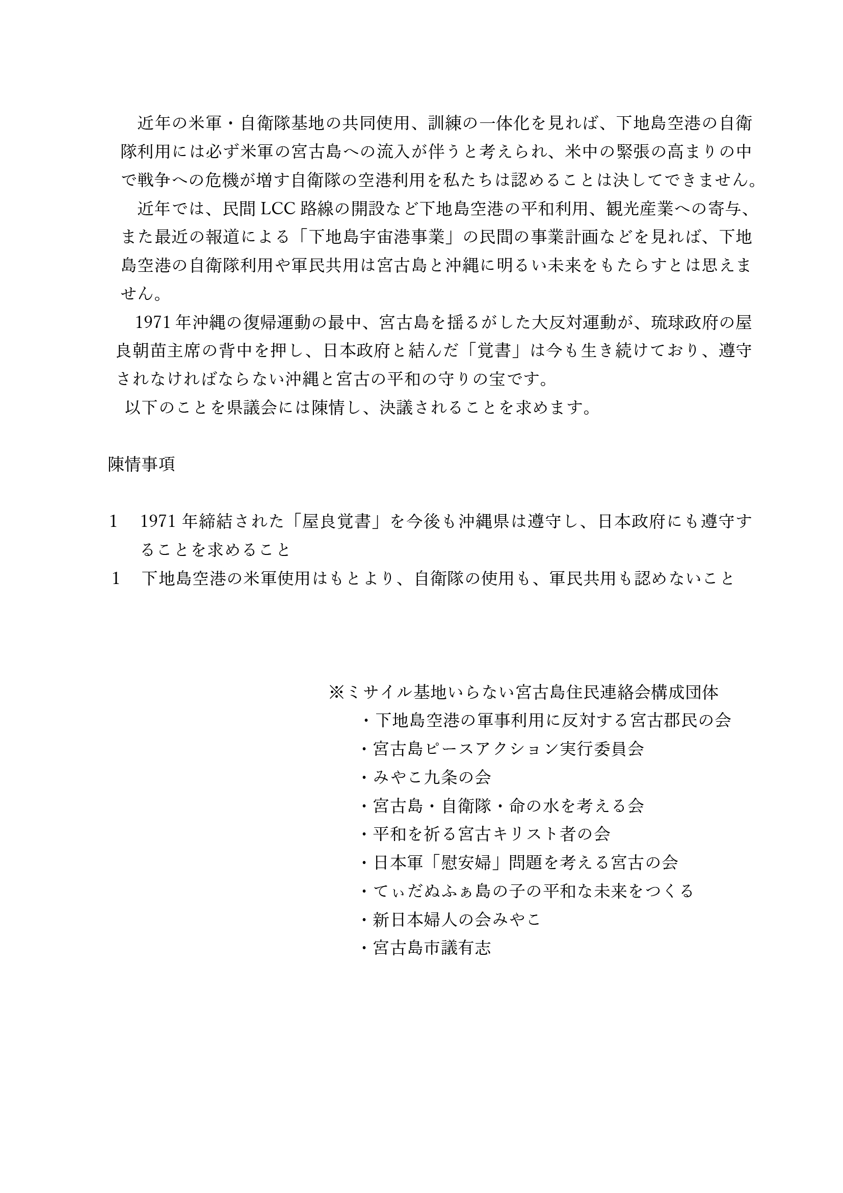 県議会陳情書2020 0923ブログ用02