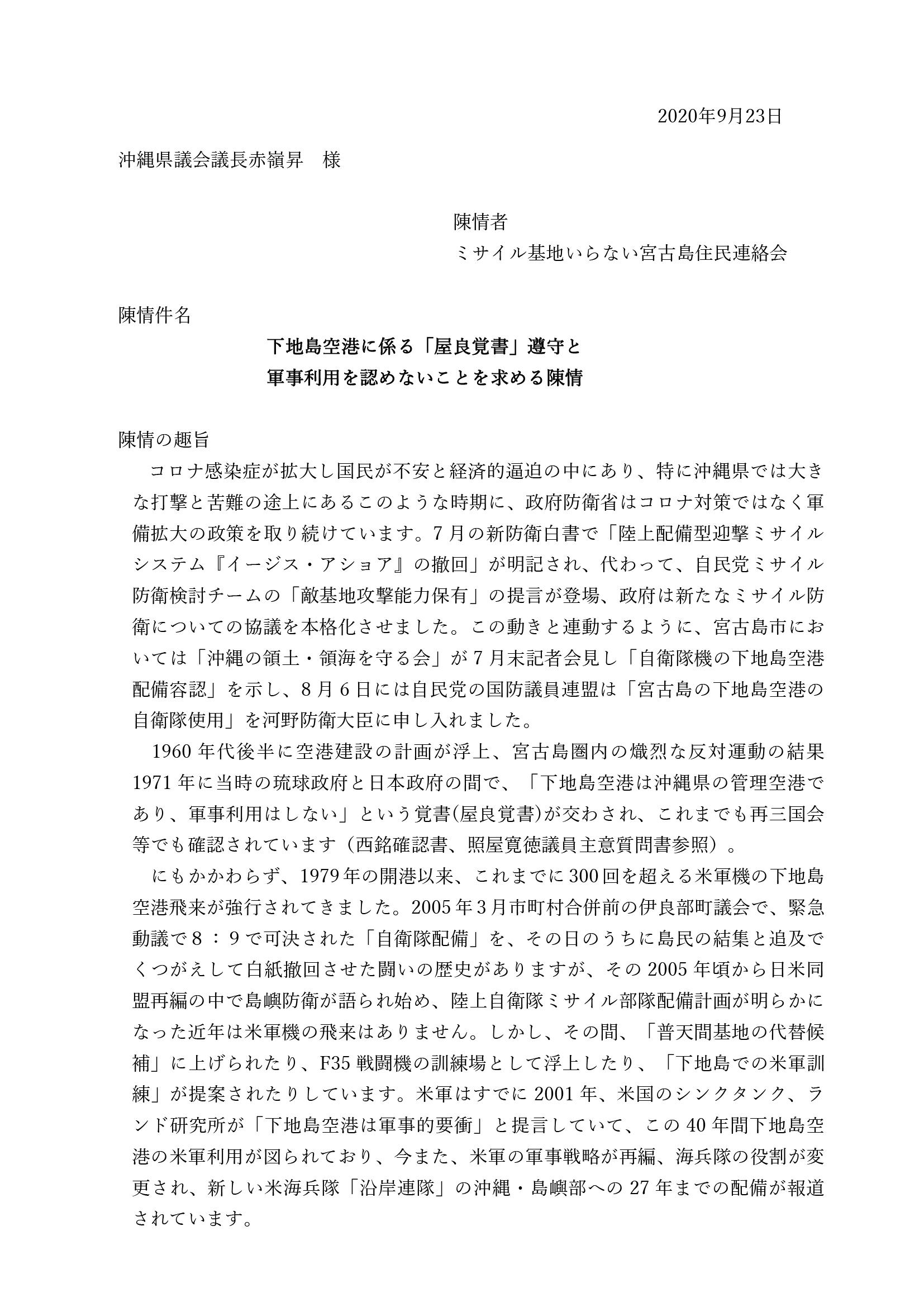 県議会陳情書2020 0923ブログ用01
