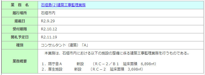 沖防入札2020 0929