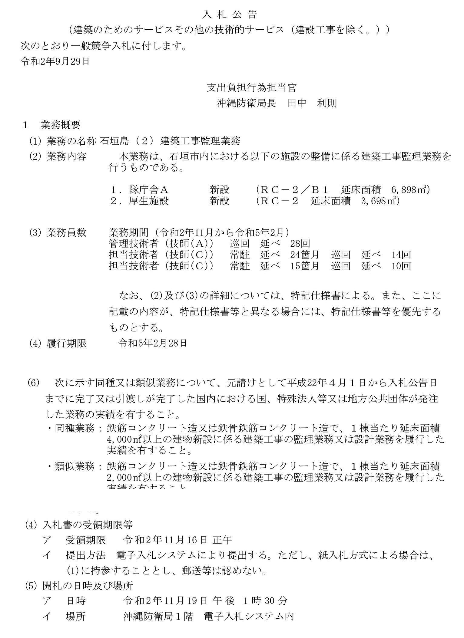 沖防入札公告2020 0929