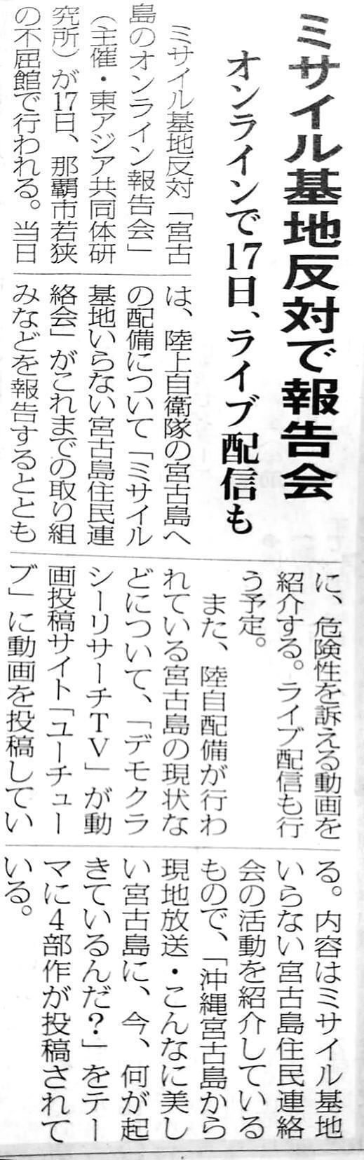 miyakomainichi2020 10161