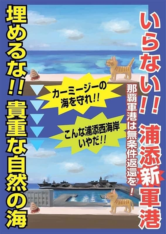 浦添軍港反対ポスター