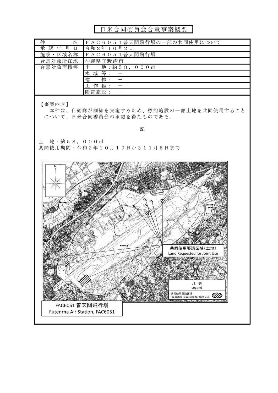 日米合同委員会合意について2020 10020005[1]
