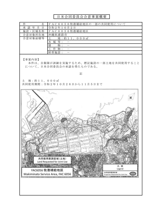 日米合同委員会合意について2020 10020006[1]