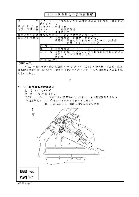 日米合同委員会合意について2020 10020002[1]