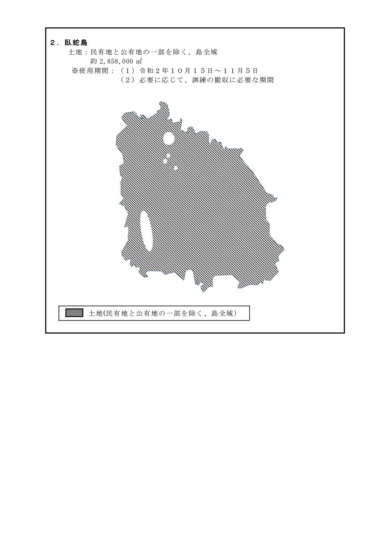 日米合同委員会合意について2020 10020003[1]