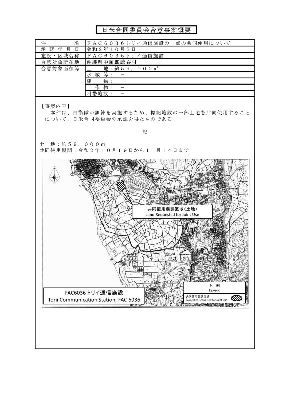 日米合同委員会合意について2020 10020004[1]