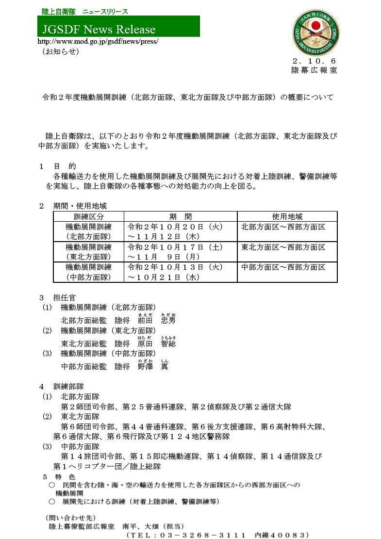 令和2年度機動展開訓練(北部方面隊、東北方面隊及び中部方面隊)の概要について0001
