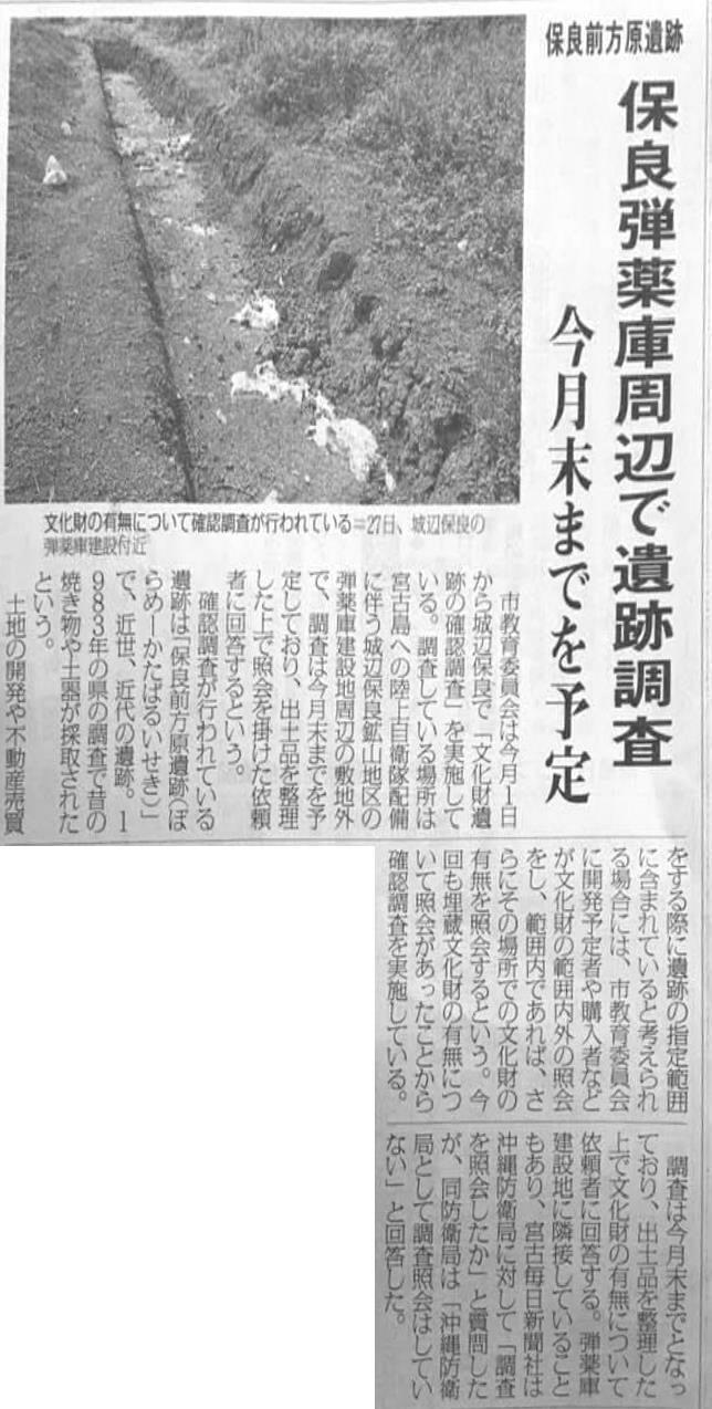 miyakomainichi2020 10291