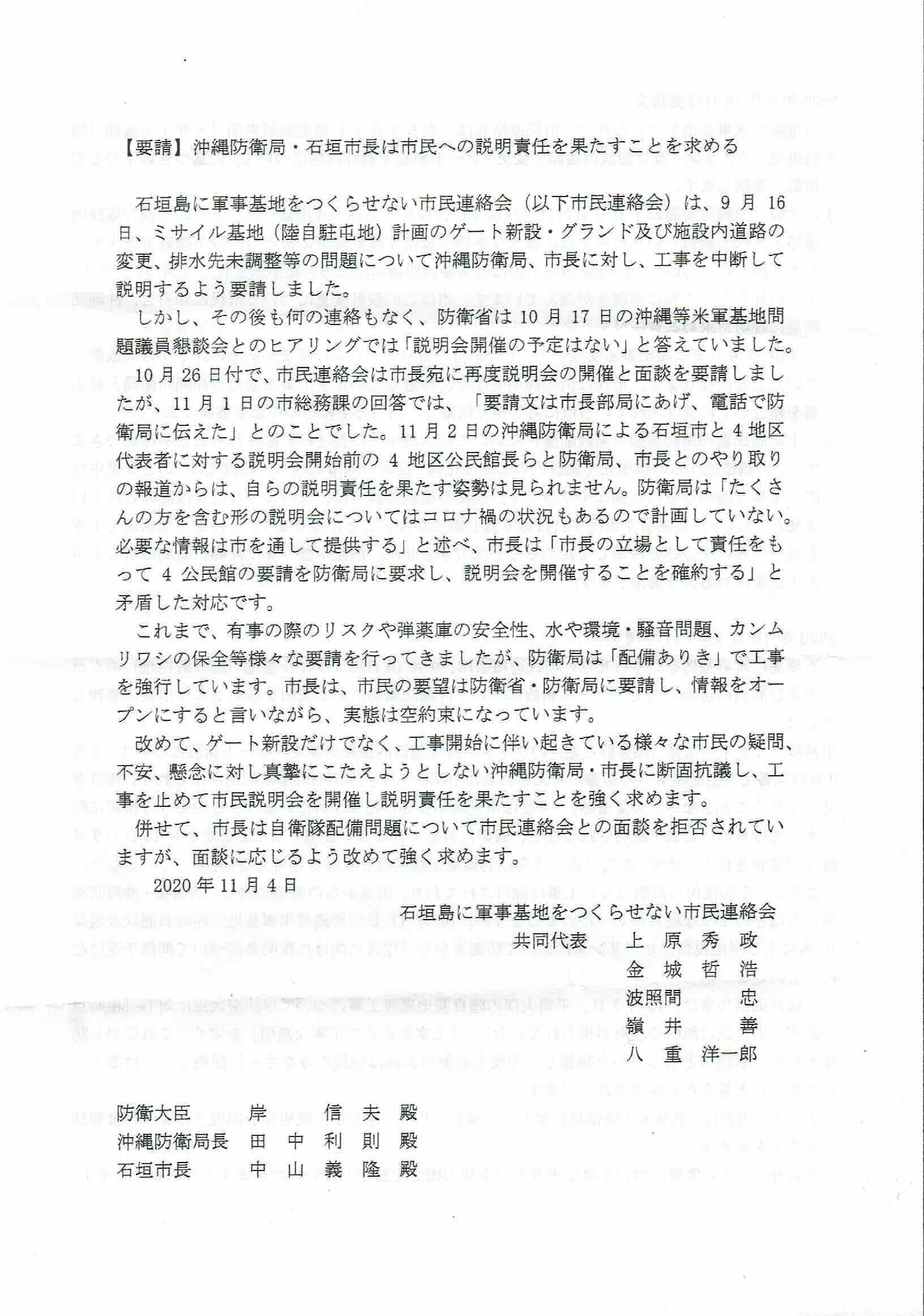 2020 1104 市民連絡会要請文01