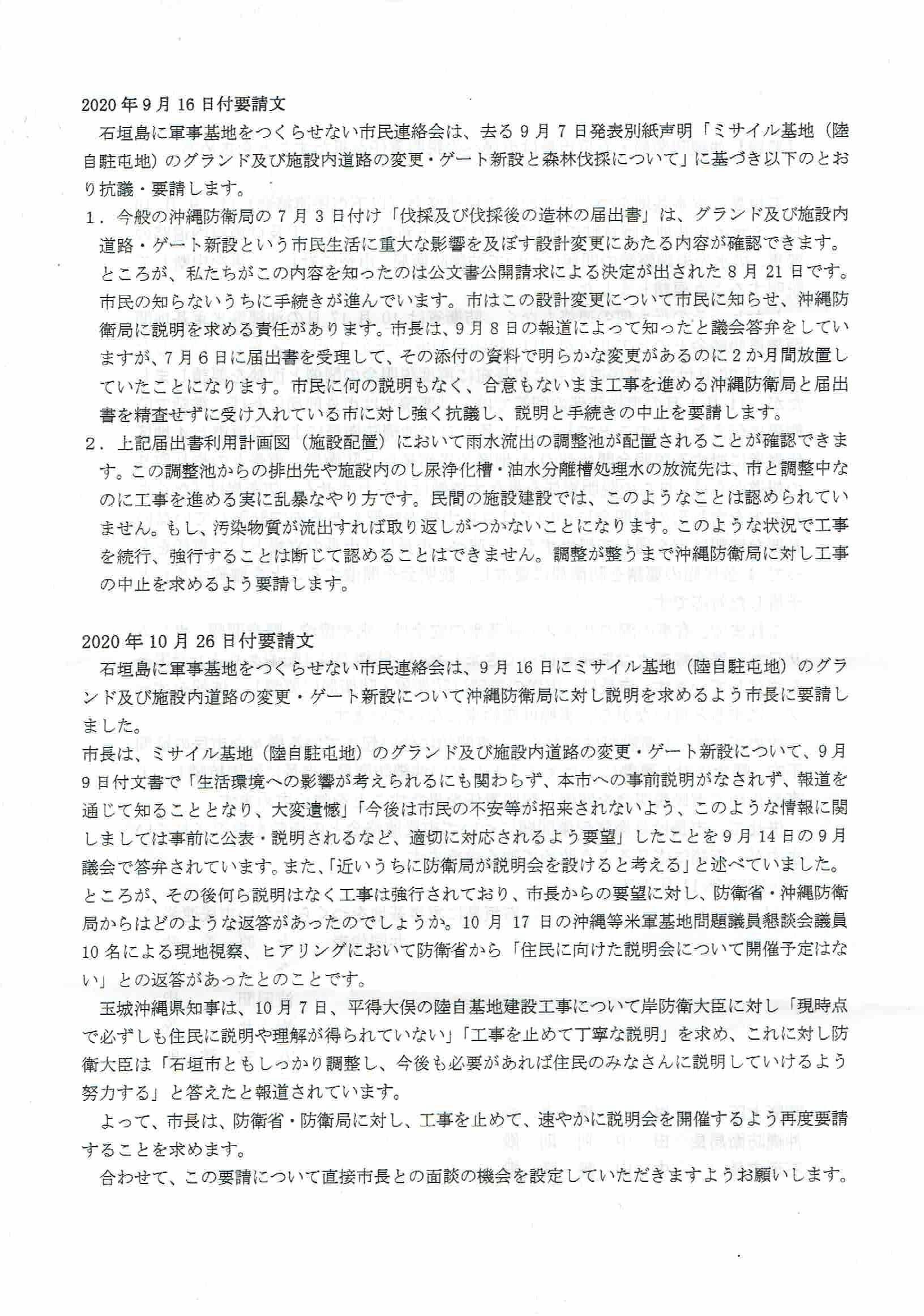 2020 1104 市民連絡会要請文02
