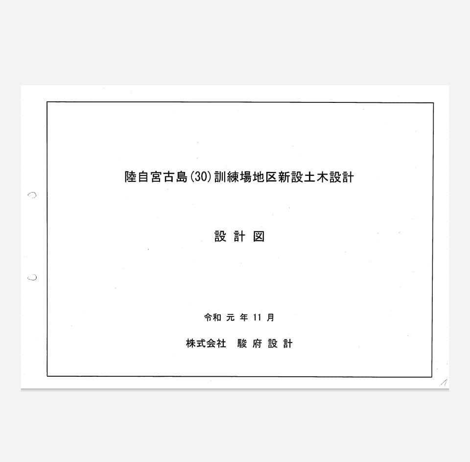 開示表紙05