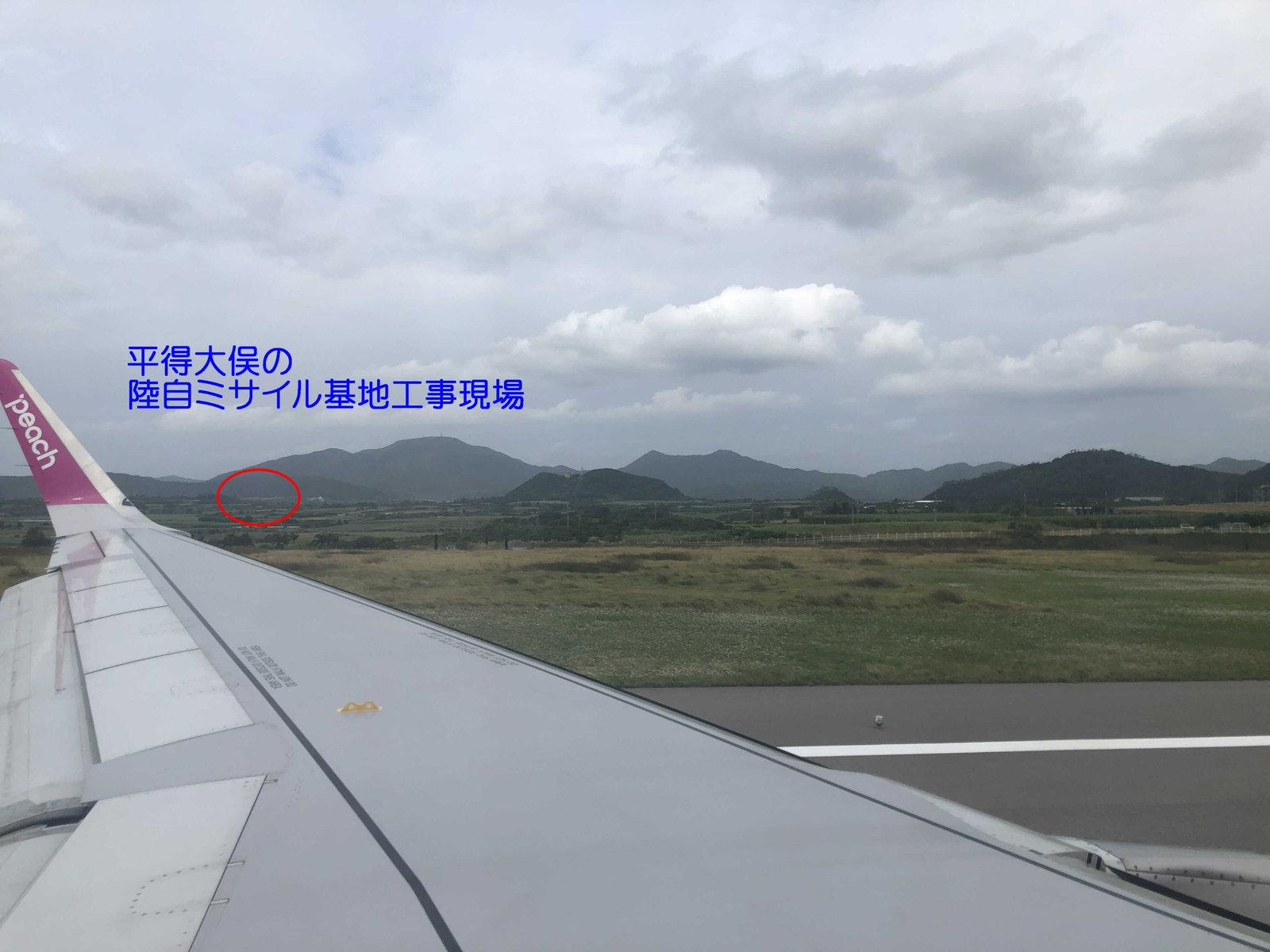 2020 1112 新石垣空港からa[1]