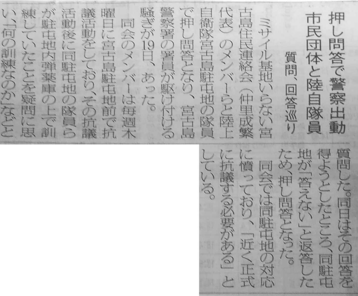 miyakomainichi2020 11211