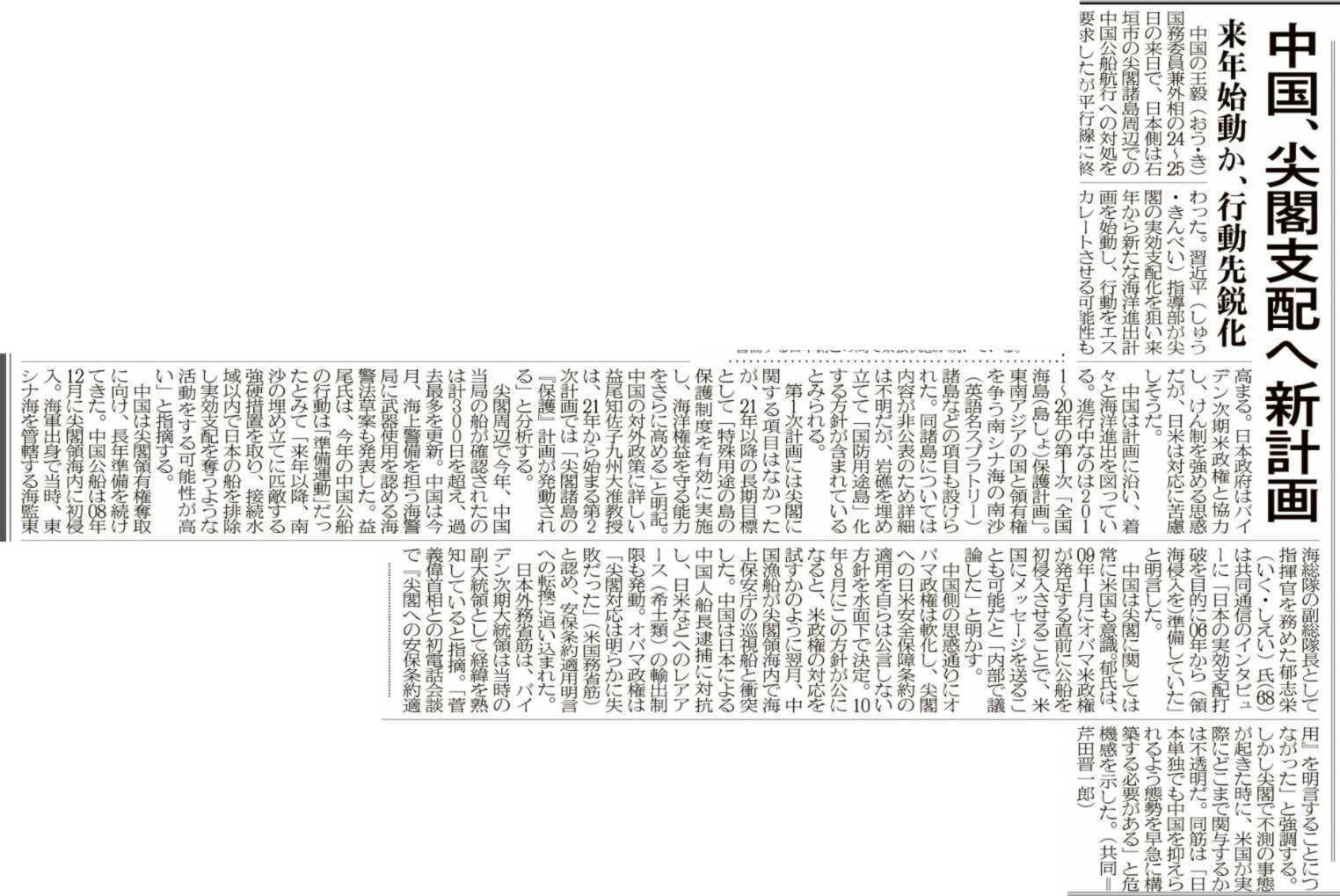 yaenippou2020 11301