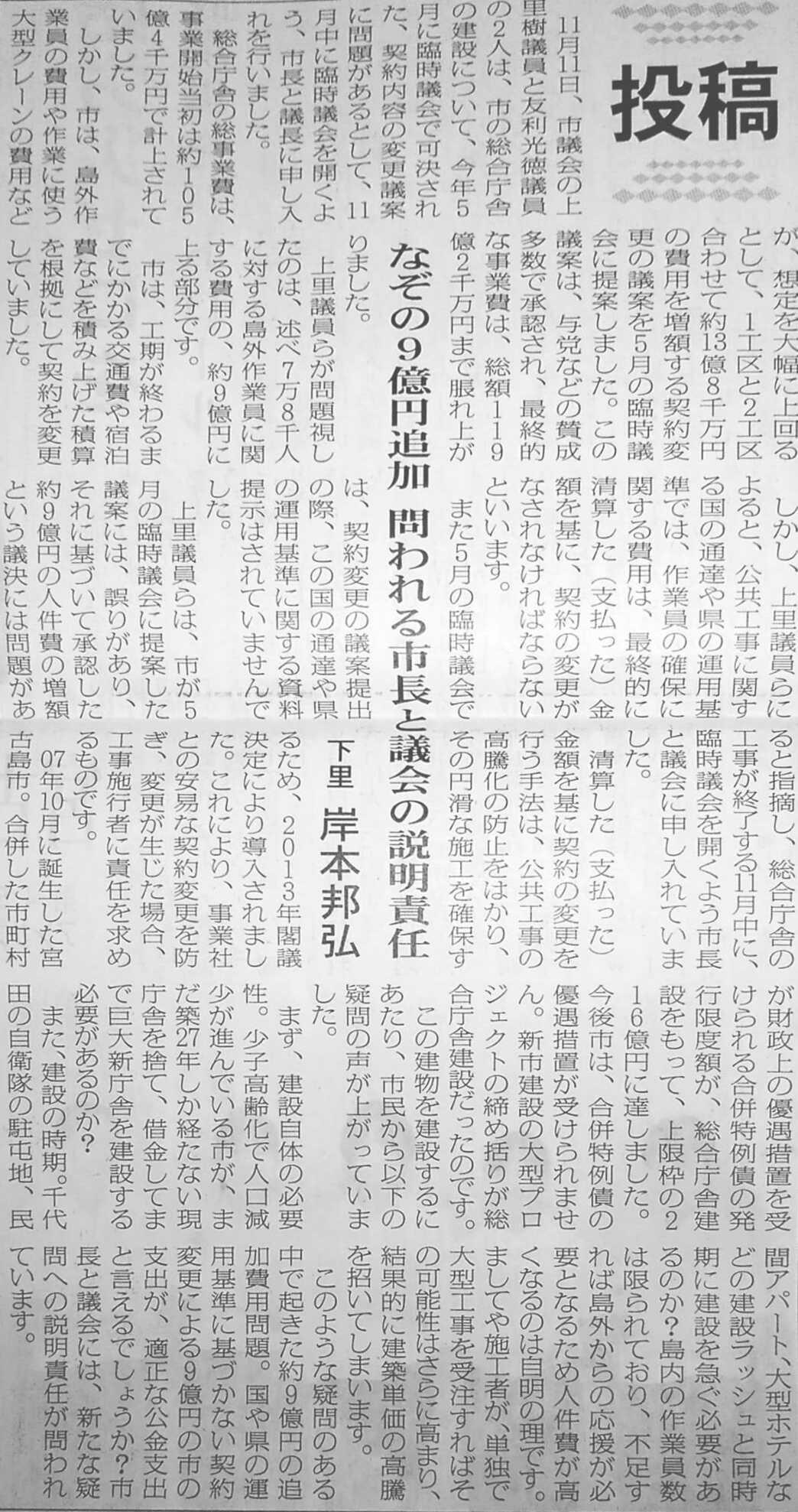 miyakomainichi2020 12081