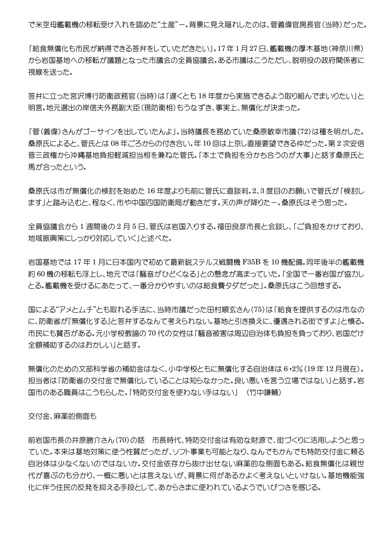 西日本新聞2021 0104 03