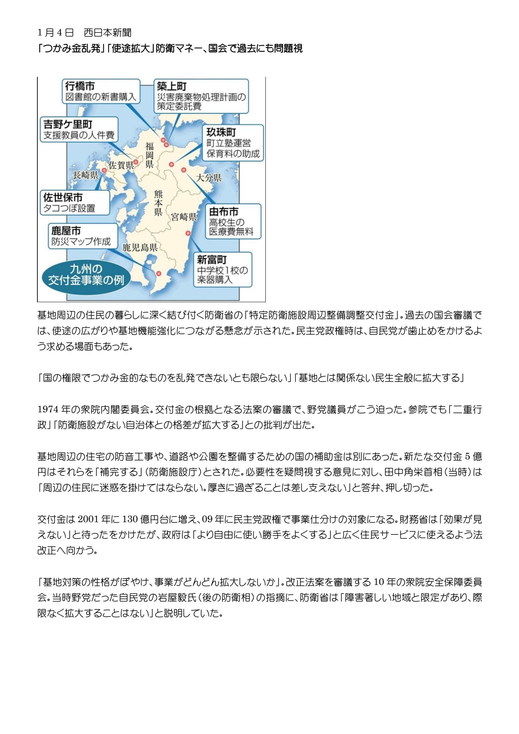 西日本新聞2021 0104 04
