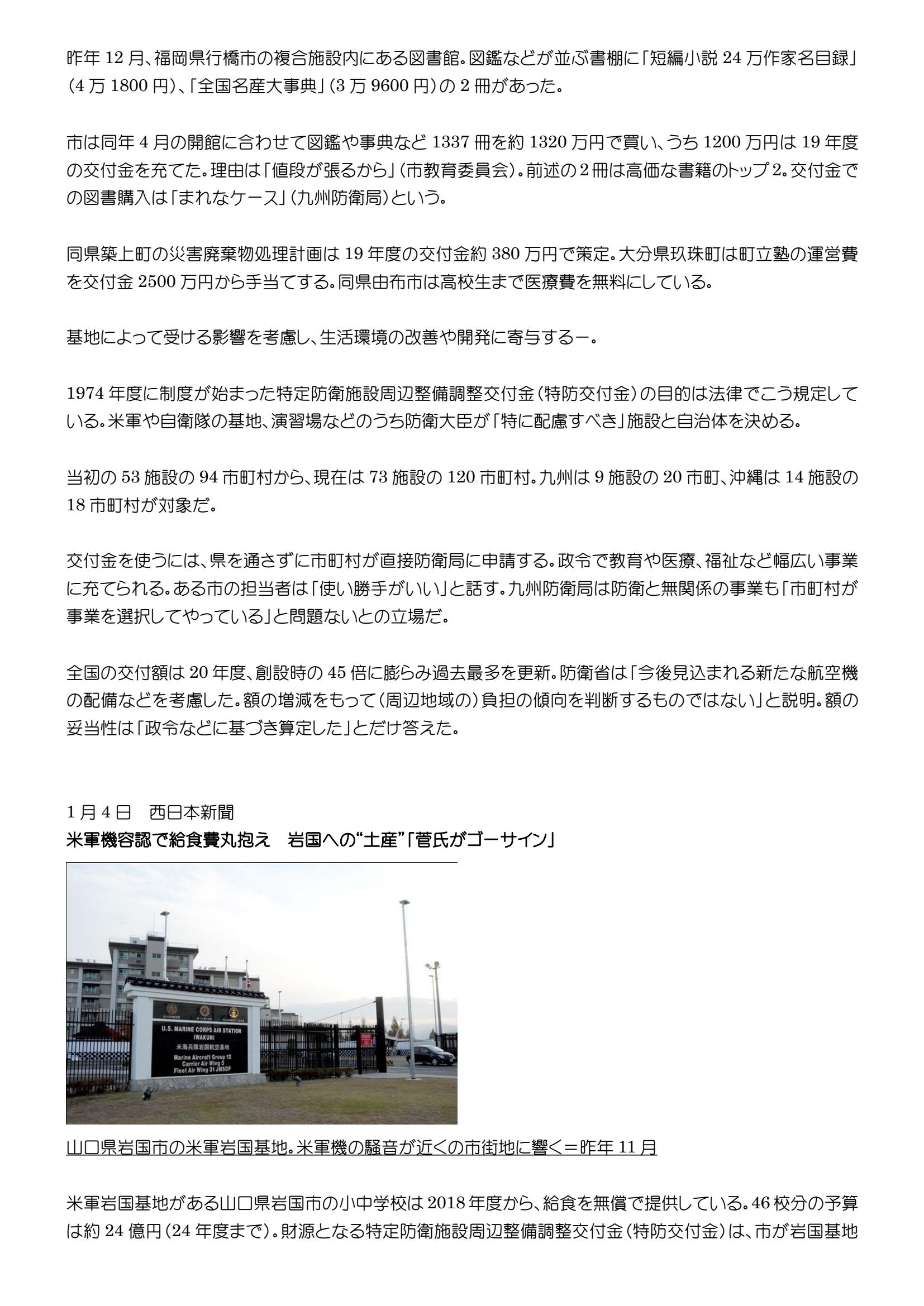 西日本新聞2021 0104 02