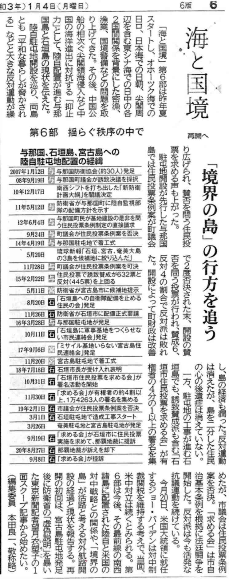 北海道新聞海と国境341