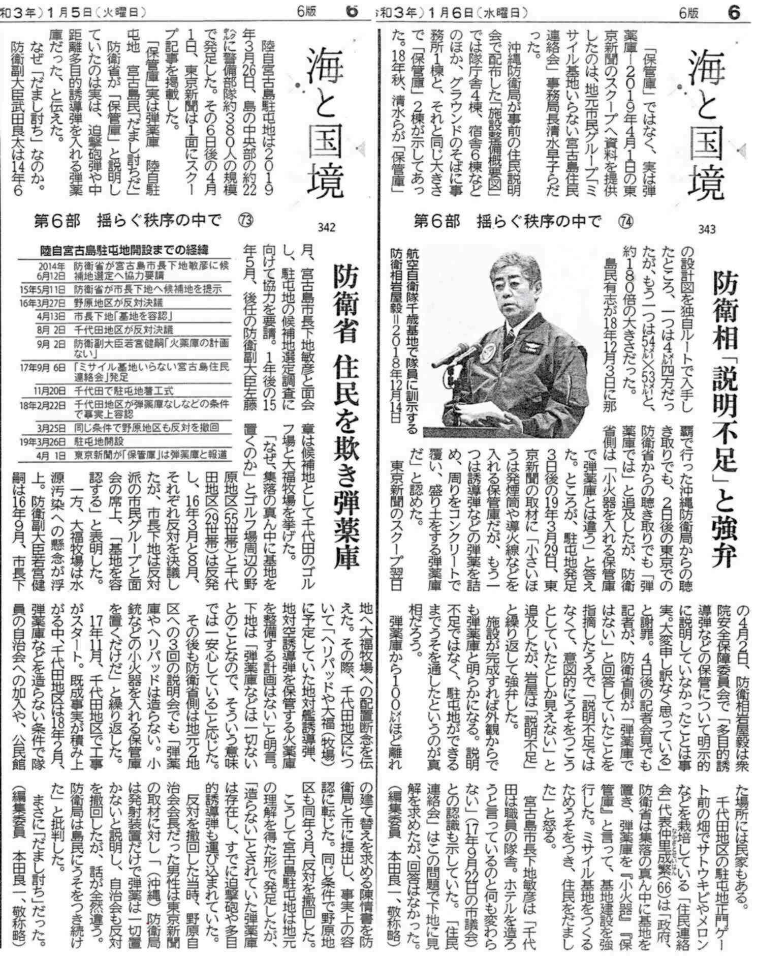 北海道新聞海と国境342-343
