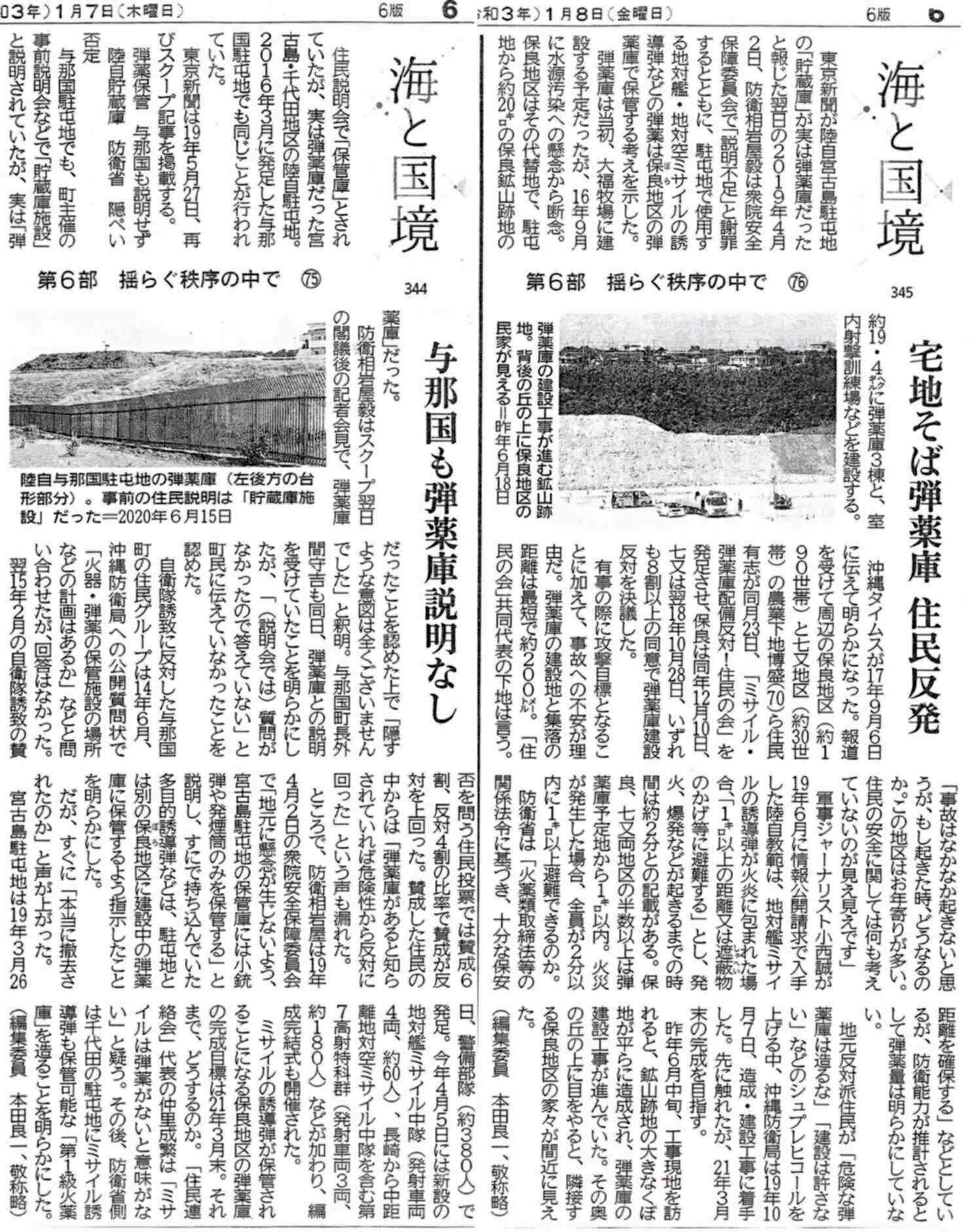 北海道新聞海と国境344-345