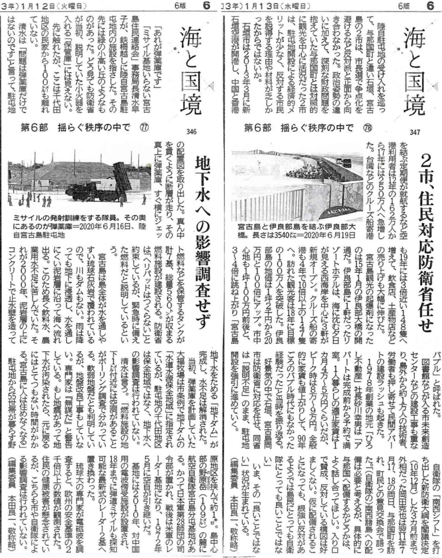北海道新聞海と国境346-347
