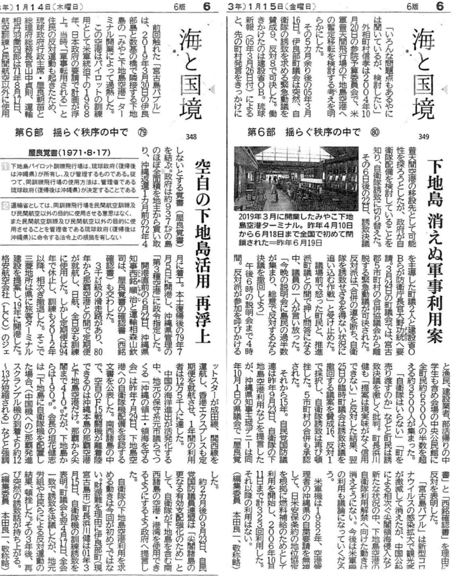 北海道新聞海と国境348-349