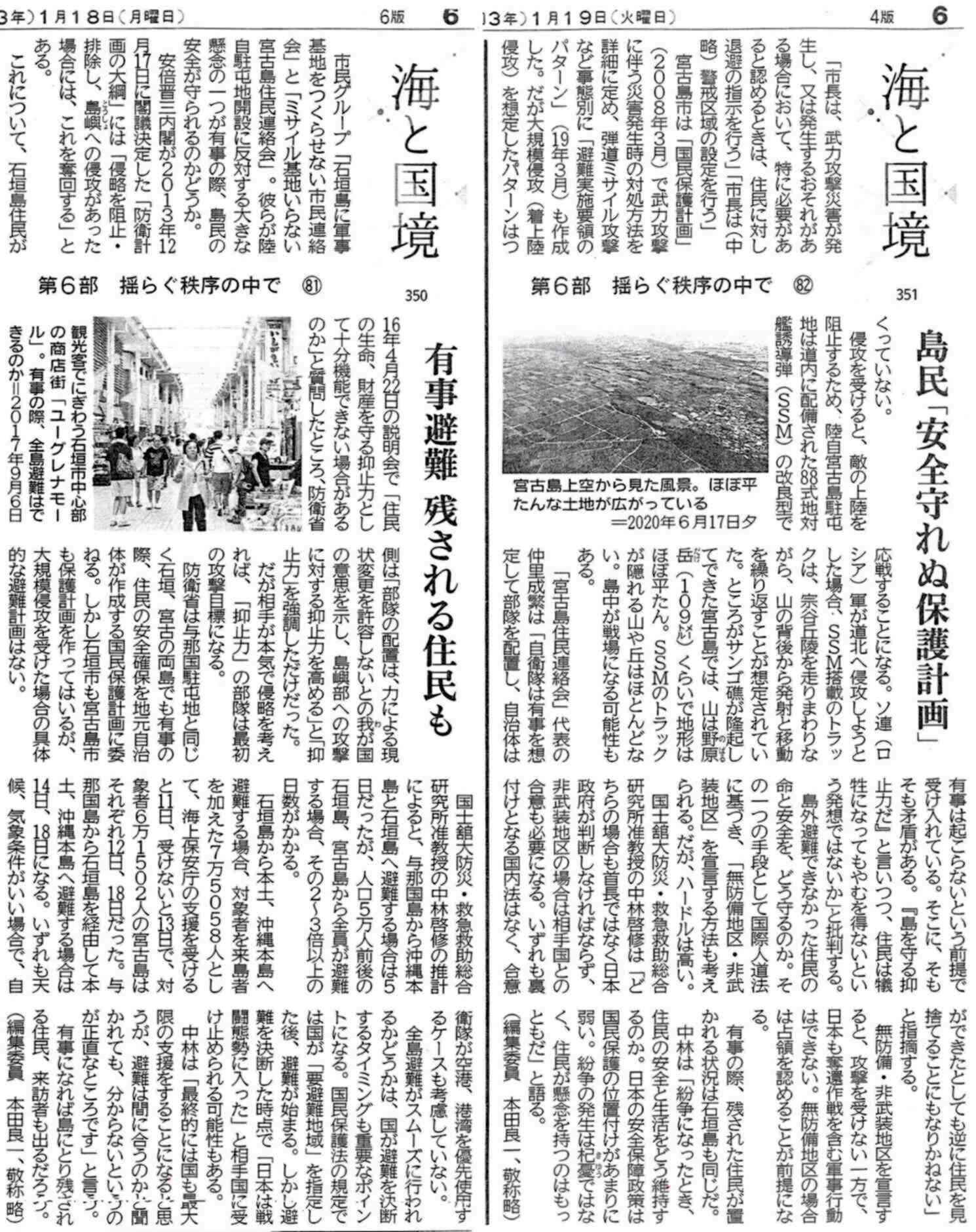 北海道新聞海と国境350-351