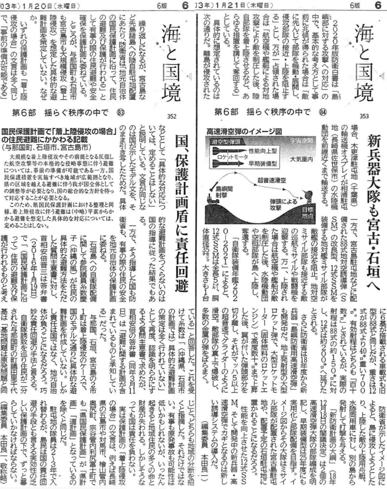 北海道新聞海と国境352-353